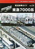 鉄道車輌ガイド vol.26 東急7000系 (NEKO MOOK)