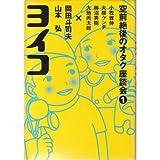 空前絶後のオタク座談会〈1〉ヨイコ (空前絶後のオタク座談会 (1))