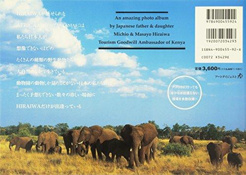 平岩父娘のアフリカとっておき―ケニア・タンザニア訪問一〇〇回記念・傑作写真集