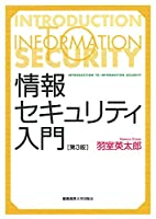 情報セキュリティ入門 第3版