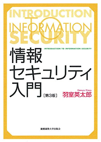 情報セキュリティ入門 第3版の詳細を見る