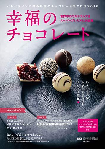 幸福のチョコレート 2016
