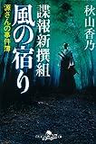 諜報新撰組 風の宿り―源さんの事件簿 (幻冬舎時代小説文庫)