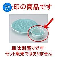 5個セット 深海青磁丸呑水 [ 8.9 x 4cm ] 【 天皿 】 【 料亭 旅館 和食器 飲食店 業務用 】
