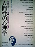 人間性の心理学 (1971年)
