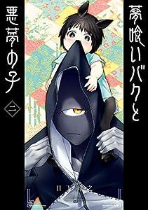 夢喰いバクと悪夢の子 2巻 (デジタル版ガンガンコミックスJOKER)