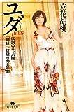 ユダ〈上〉 伝説のキャバ嬢「胡桃」、掟破りの8年間 (幻冬舎文庫)