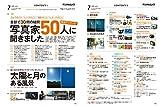 デジタルカメラマガジン 2016年7月号 画像