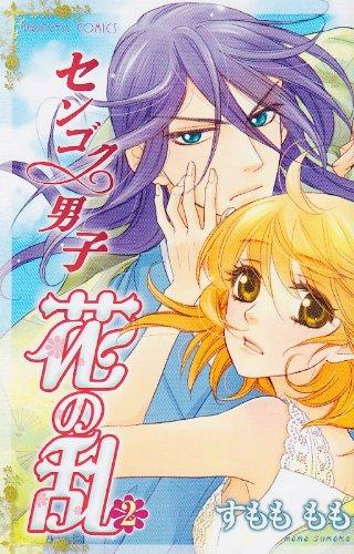 センゴク男子花の乱 2 (プリンセスコミックス)の詳細を見る