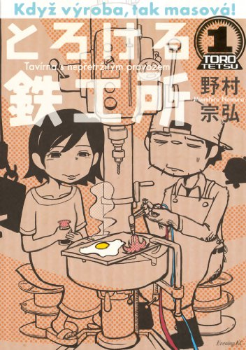 【Kindle】鉄工所が舞台のマンガ「とろける鉄工所」1巻と2巻が0円で読めるチャンス!