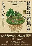 NHK出版 ステファノ・マンクーゾ/アレッサンドラ・ヴィオラ 植物は<知性>をもっている 20の感覚で思考する生命システムの画像