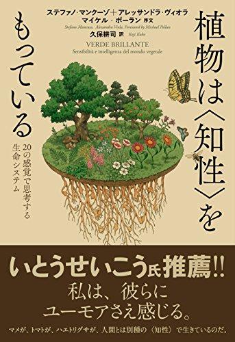 植物は<知性>をもっている 20の感覚で思考する生命システム