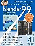 Blender99 きっと絶対に挫折しない3DCG入門 シーズン1.5 01 (Newday Newlife 出版部)