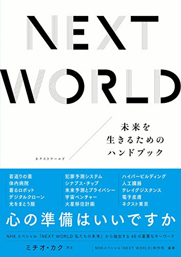 NEXT WORLD 未来を生きるためのハンドブックの詳細を見る