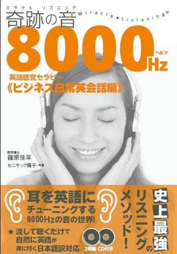 奇跡の音8000ヘルツ英語聴覚セラピー ビジネス日常英会話編