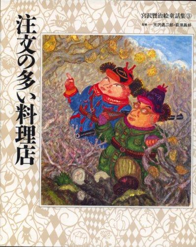 注文の多い料理店 (宮沢賢治絵童話集)の詳細を見る