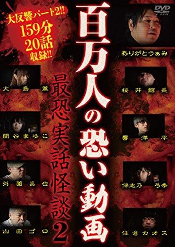 百万人の恐い動画 ~最恐実話怪談2~ [DVD]