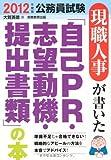 現職人事が書いた「自己PR・志望動機・提出書類」の本[2012年度版] (公務員試験)