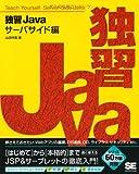 独習Javaサーバサイド編