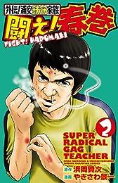 外伝!浦安鉄筋家族 闘え!春巻 2 (少年チャンピオン・コミックス)