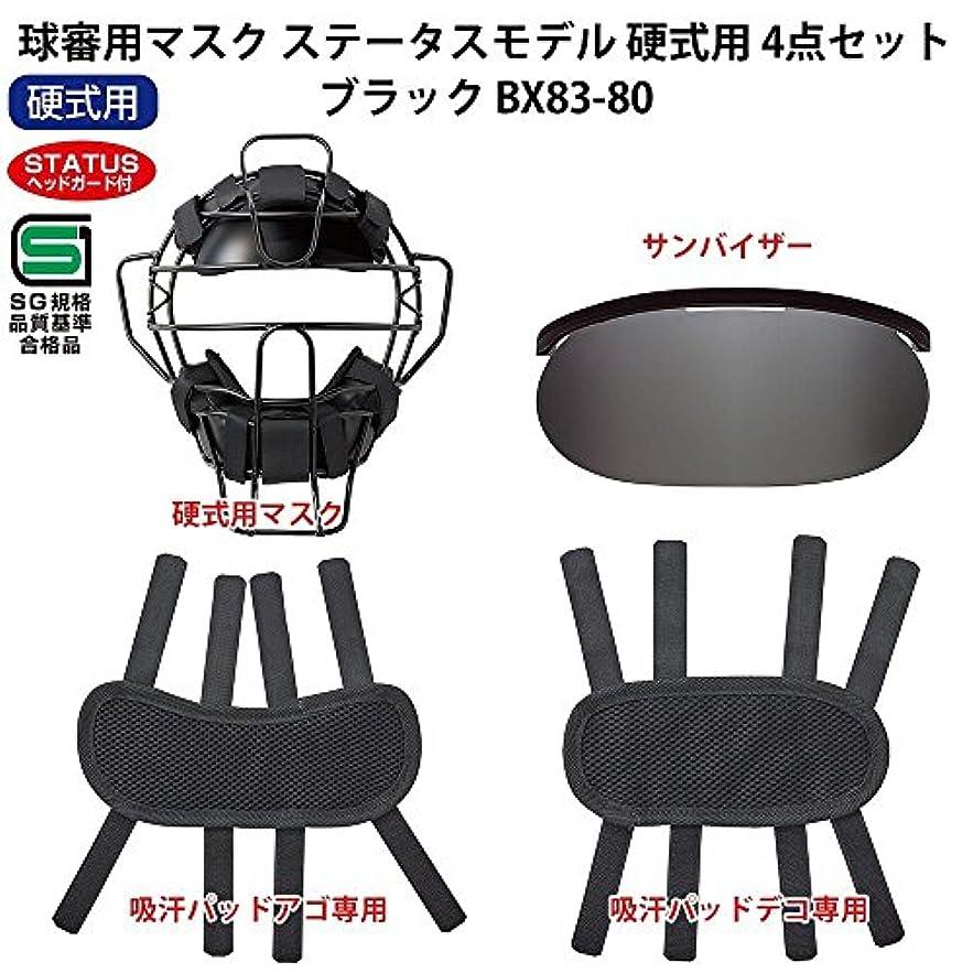 衝突する亡命モール球審用マスク ステータスモデル 硬式用 4点セット ブラック BX83-80