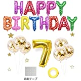 【Shiseikokusai 】HAPPY BIRTHDAYバルーン アルミニウム 数字(7) ゴールド お子様誕生日パーティー 飾り付け セット(wu-cai07)