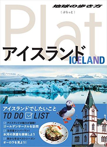 11 地球の歩き方 Plat アイスランド (地球の歩き方ぷらっと11)