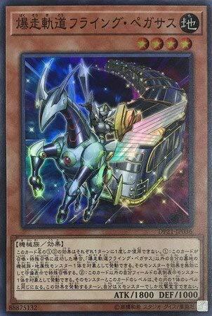 【シングルカード】DP21)爆走軌道フライング・ペガサス/効果/スーパー/DP21-JP036