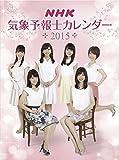 NHK気象予報士 カレンダー 2015年 -