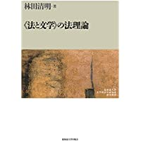 ≪法と文学≫の法理論 (北海道大学大学院法学研究科研究選書)