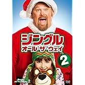 ジングル・オール・ザ・ウェイ2 [DVD]