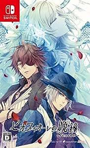 ピオフィオーレの晩鐘 -ricordo- 予約特典(ドラマCD) 付 - Switch