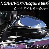 ヴォクシー ノア エスクァイア 80系 ドアミラーカバー メッキ T202MEK