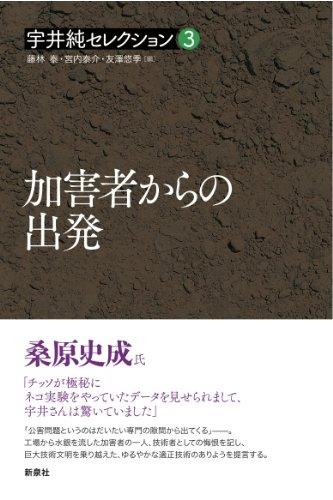 加害者からの出発 (宇井純セレクション[3])の詳細を見る