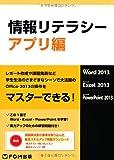 情報リテラシー アプリ編―Microsoft Word 2013 Micro