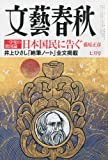 文藝春秋 2010年 07月号 [雑誌] 画像
