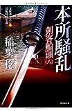 本所騒乱: 剣客船頭(八) (光文社時代小説文庫)