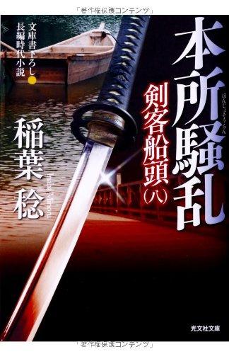 本所騒乱: 剣客船頭(八) (光文社時代小説文庫)の詳細を見る