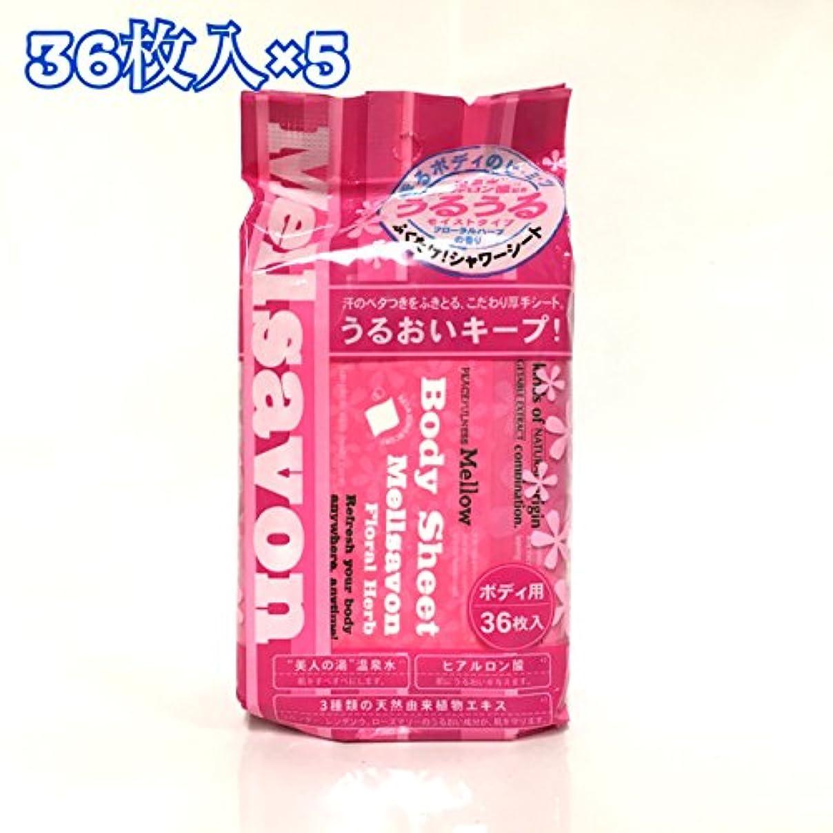 置換細菌市場メルサボン ボディシート フローラルハーブ うるうる モイストタイプ 36枚入 5パック