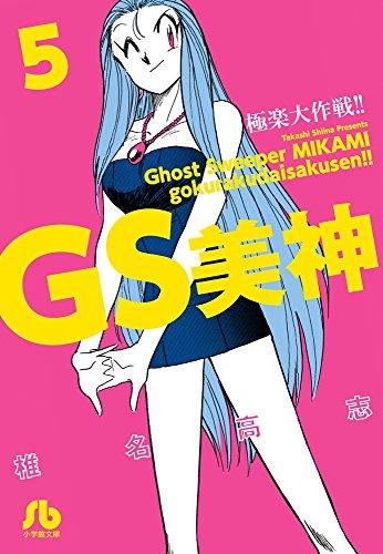 GS美神 極楽大作戦!! 5 (小学館文庫 しH 11)の詳細を見る