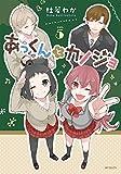 あっくんとカノジョ 5 (MFコミックス ジーンシリーズ)