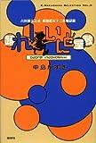 古田新太之丞 東海道五十三次地獄旅―踊れ!いんど屋敷 (K.Nakashima Selection)