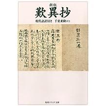 新版 歎異抄 現代語訳付き (角川ソフィア文庫)