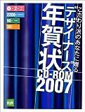 デザイナーズ年賀状CDーROM 2007―こだわり派のあなたに贈る (インプレスムック エムディエヌ・ムック)