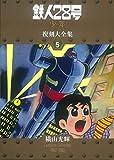 鉄人28号 《少年 オリジナル版》 復刻大全集 ユニット5