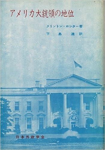 アメリカ大統領の地位 (1960年) ...