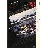 ベルリンの壁―ドイツ分断の歴史