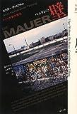 ベルリンの壁—ドイツ分断の歴史 -