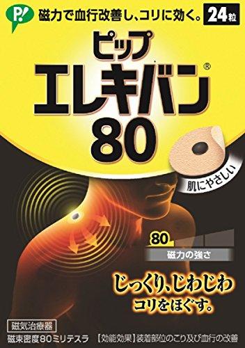 ピップ エレキバン 80 24粒入(PIP ELEKIBAN 80,24patches)