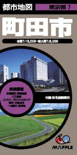 都市地図 東京都 町田市 (地図 | マップル)